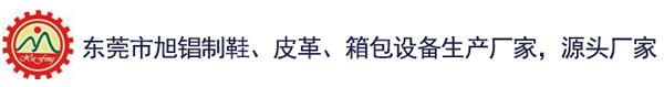 东莞市旭锠机械有限公司