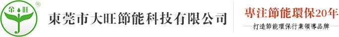 东莞市大旺节能科技有限公司